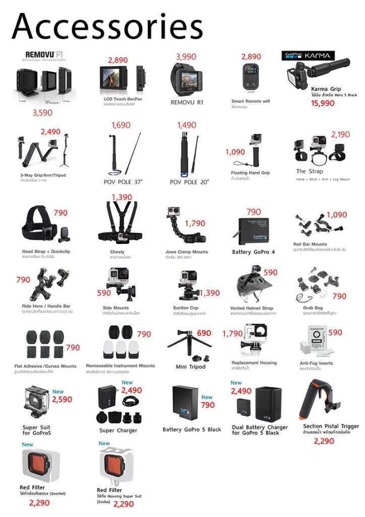 ป้ายราคา-Accessories